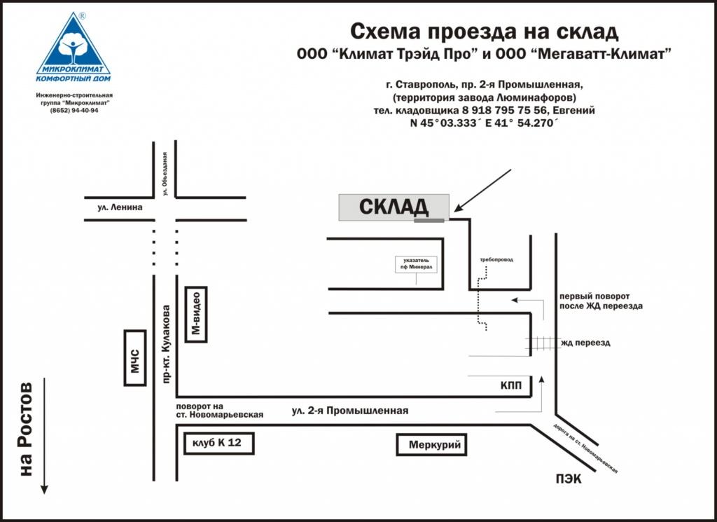 Схема проезда на оптовый склад
